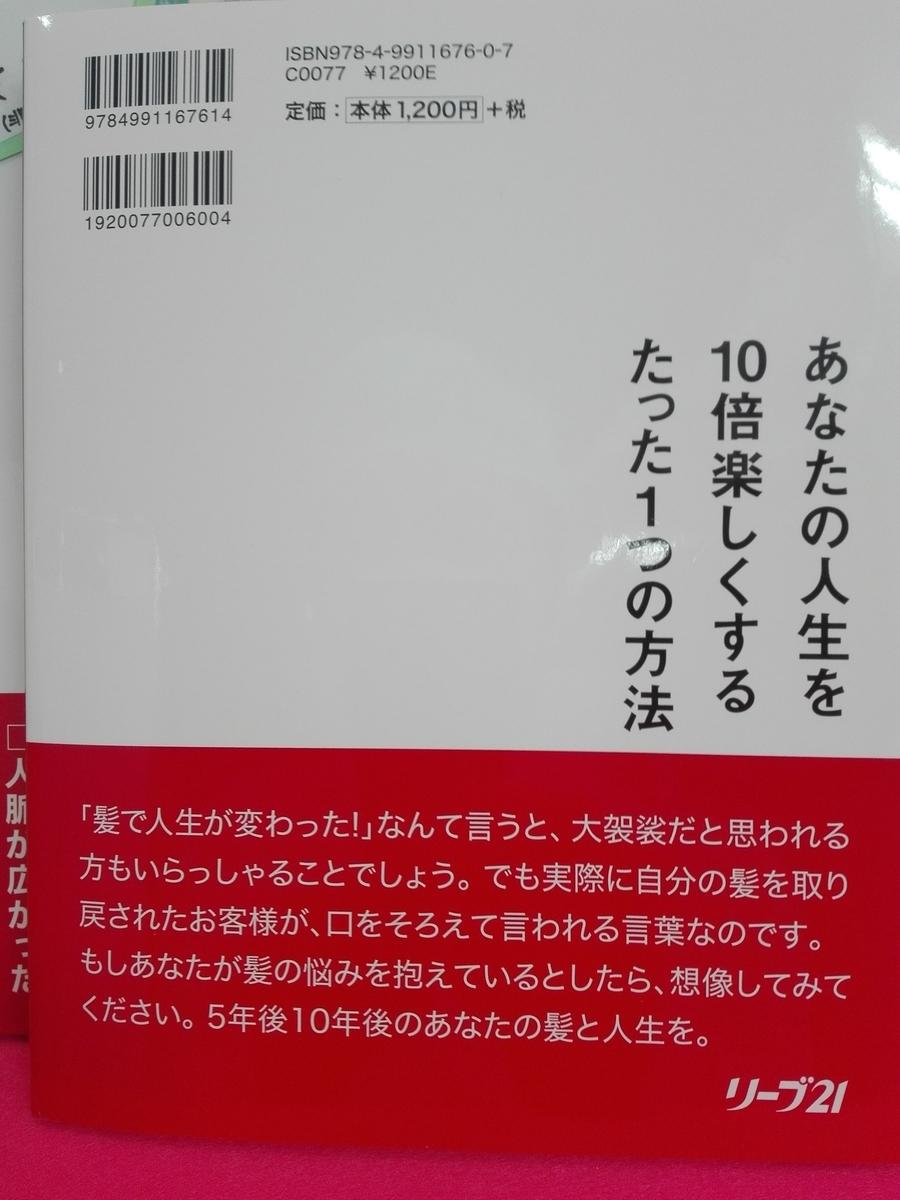 f:id:diet-hatsumo:20210117193230j:plain