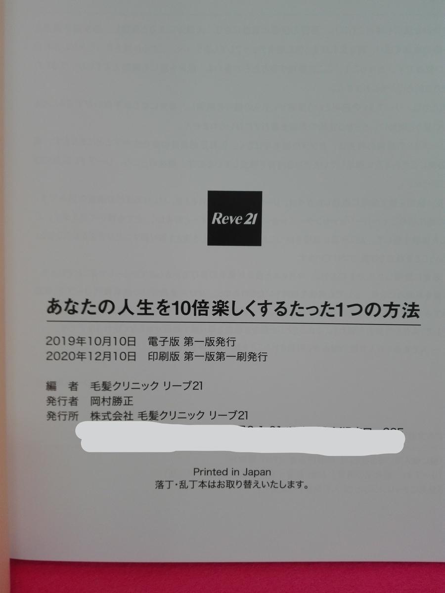 f:id:diet-hatsumo:20210117193504j:plain
