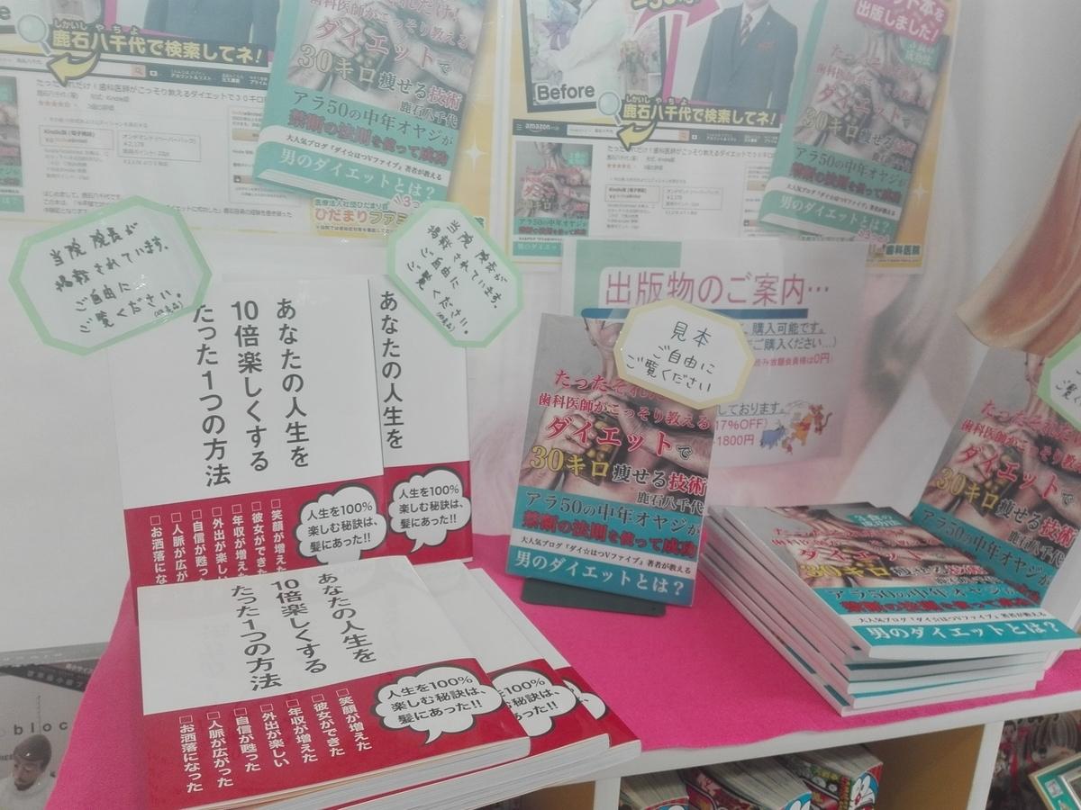 f:id:diet-hatsumo:20210117193705j:plain