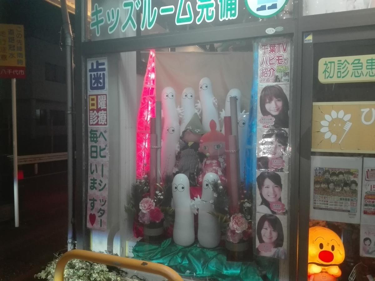 f:id:diet-hatsumo:20210122002059j:plain