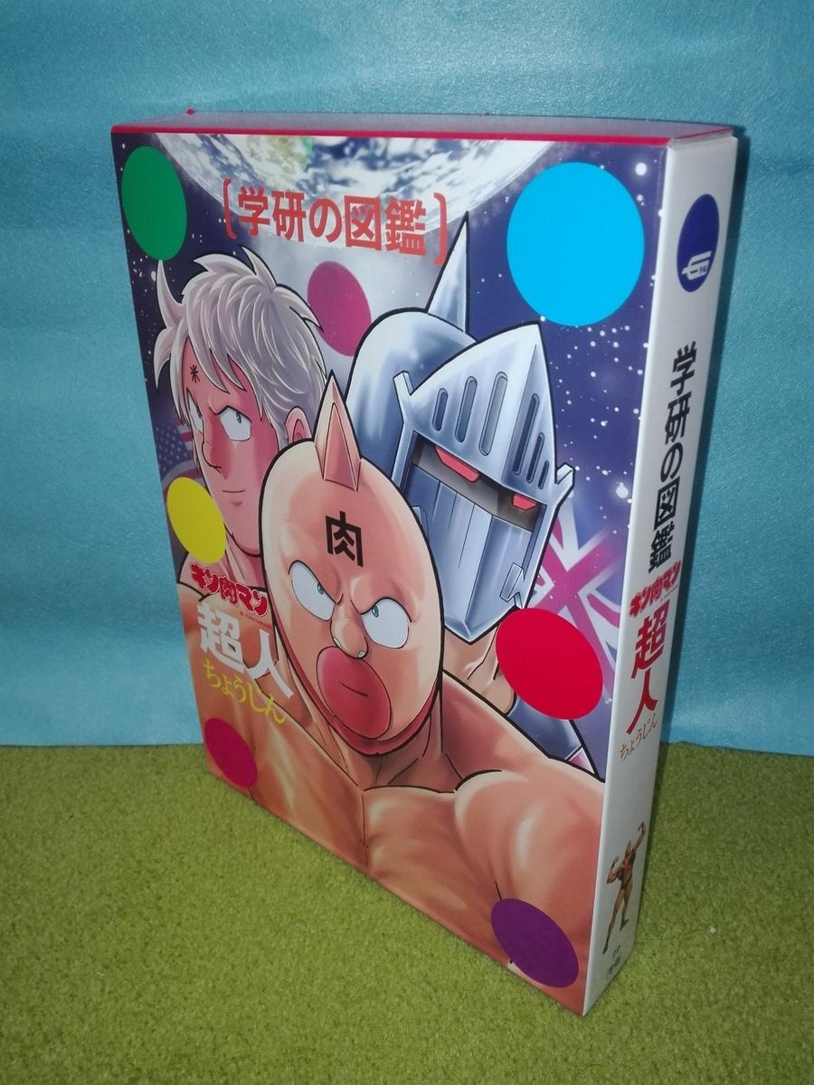 f:id:diet-hatsumo:20210129064710j:plain