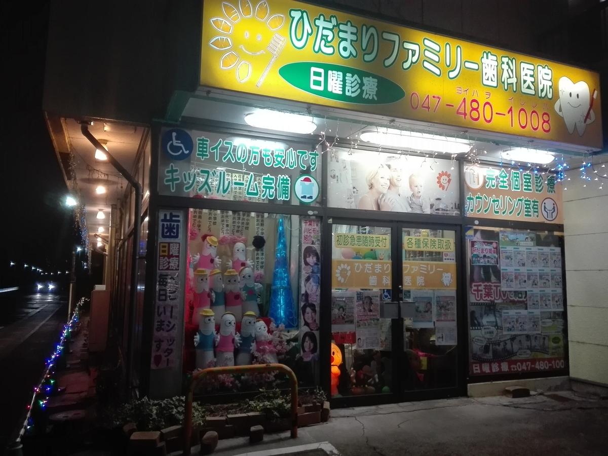 f:id:diet-hatsumo:20210320230133j:plain