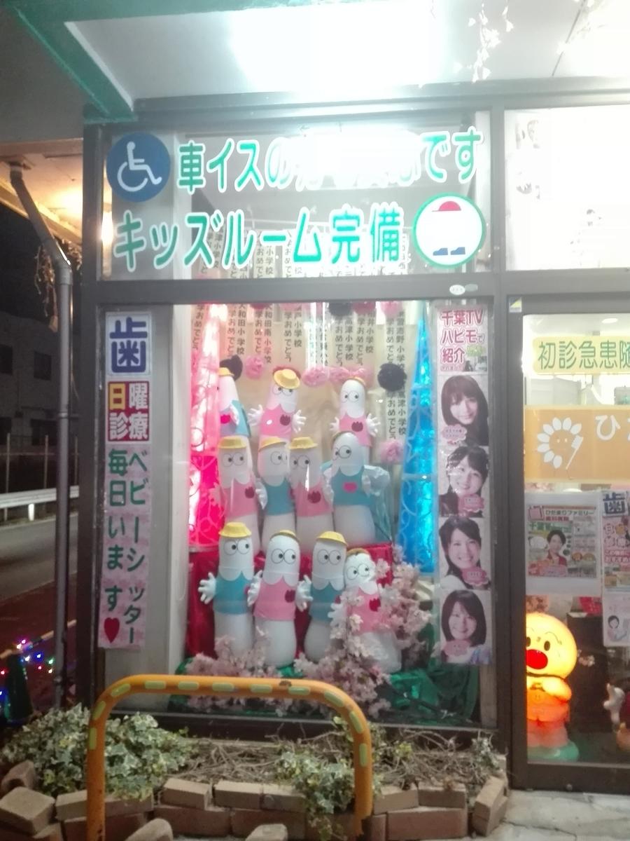 f:id:diet-hatsumo:20210320230150j:plain