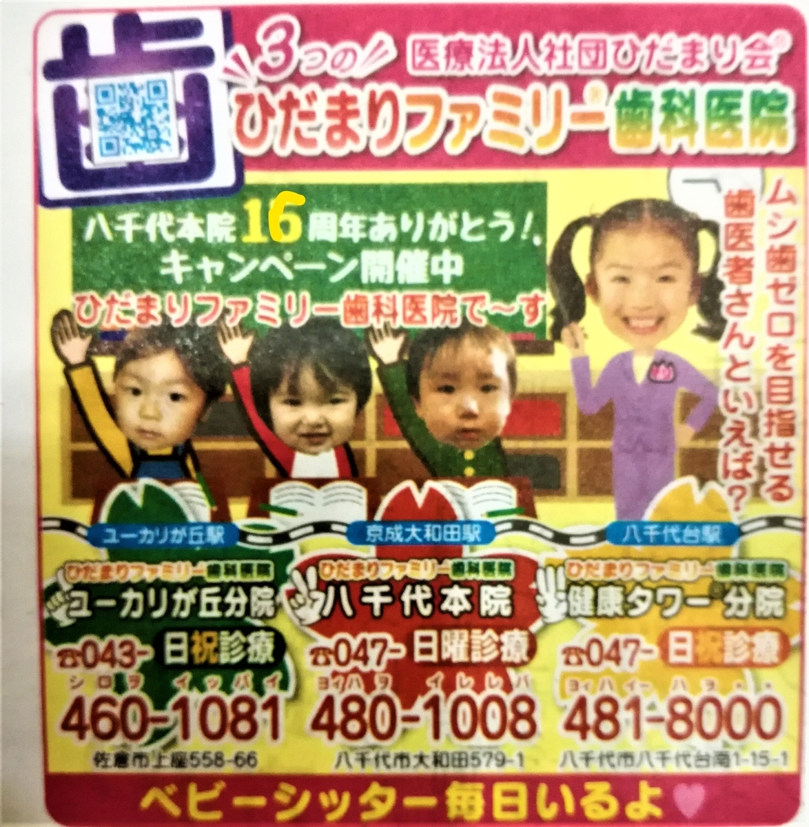 f:id:diet-hatsumo:20210408215505j:plain