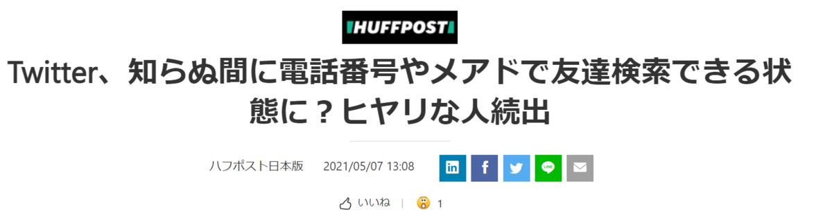 f:id:diet-hatsumo:20210513212723p:plain