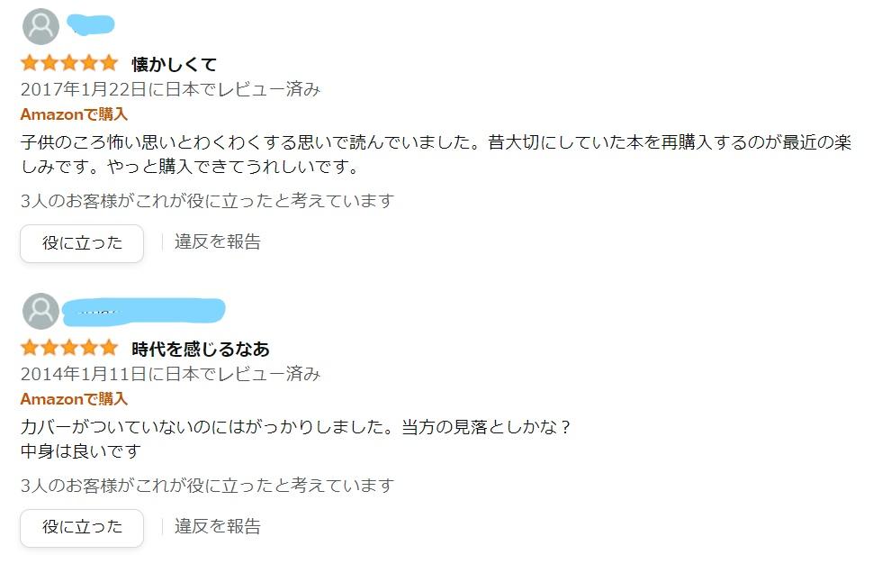 f:id:diet-hatsumo:20210521033553j:plain