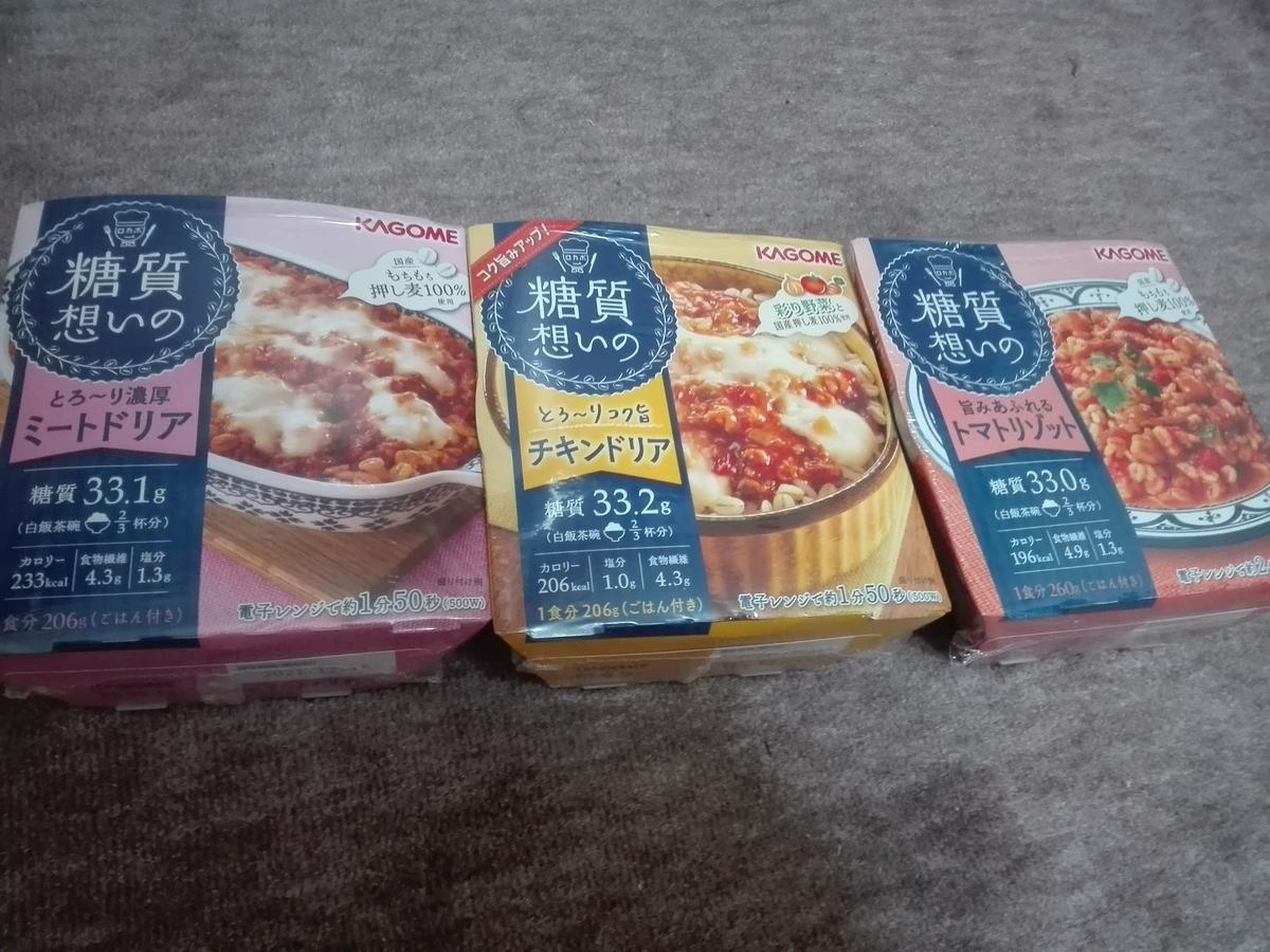 f:id:diet-hatsumo:20210606213107j:plain