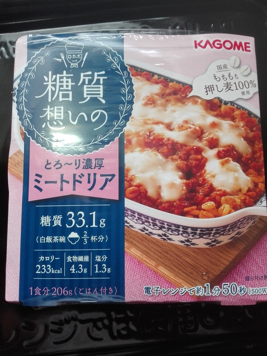 f:id:diet-hatsumo:20210606213314j:plain