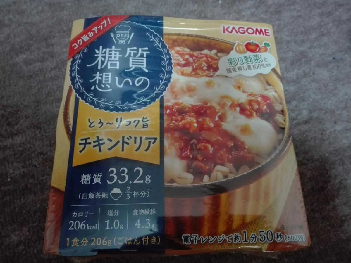 f:id:diet-hatsumo:20210606214315j:plain