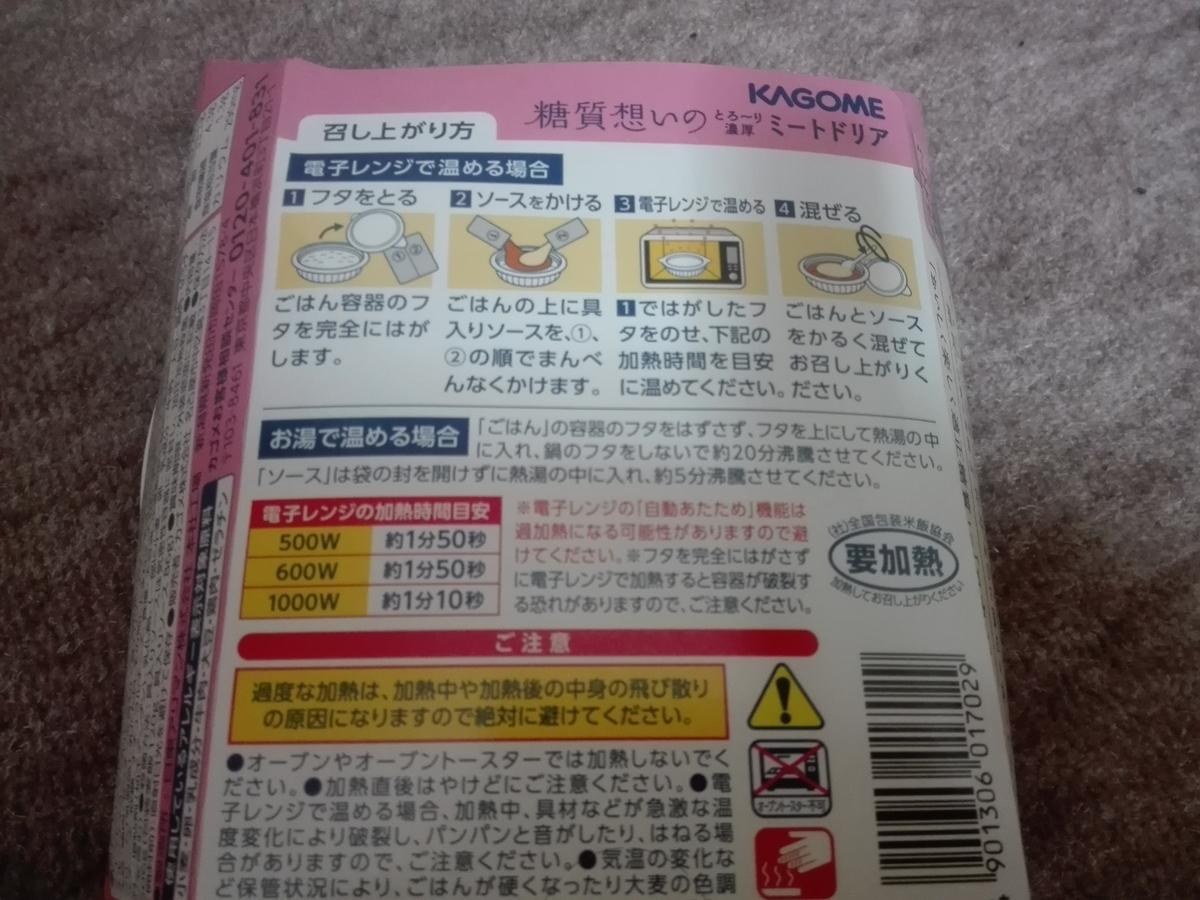 f:id:diet-hatsumo:20210606214557j:plain