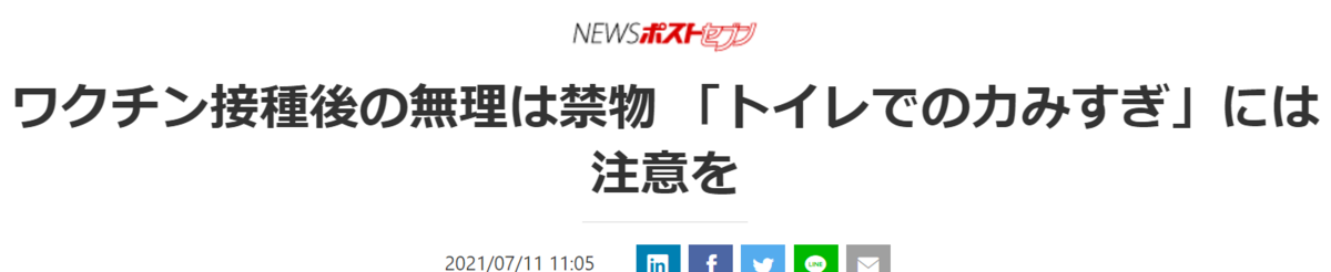 f:id:diet-hatsumo:20210712222543p:plain