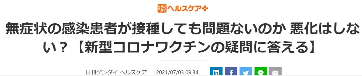 f:id:diet-hatsumo:20210712223340p:plain