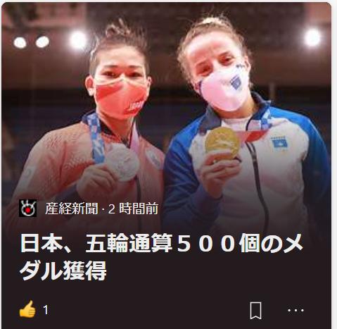 f:id:diet-hatsumo:20210725022718p:plain