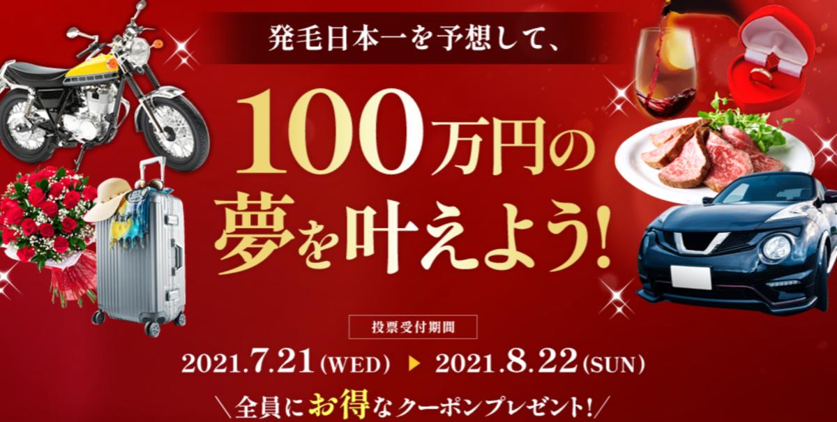 f:id:diet-hatsumo:20210731211206p:plain
