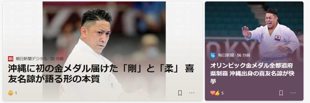 f:id:diet-hatsumo:20210806214124p:plain