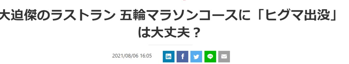 f:id:diet-hatsumo:20210807003903p:plain
