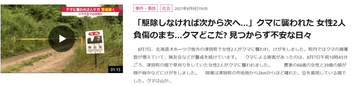 f:id:diet-hatsumo:20210809231612p:plain