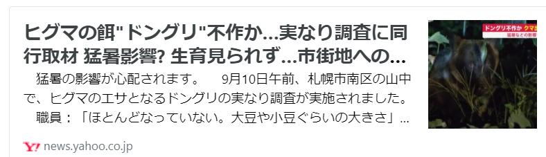 f:id:diet-hatsumo:20210911015403p:plain
