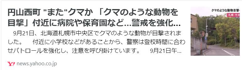 f:id:diet-hatsumo:20210923005410p:plain