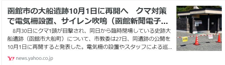 f:id:diet-hatsumo:20210929205314p:plain