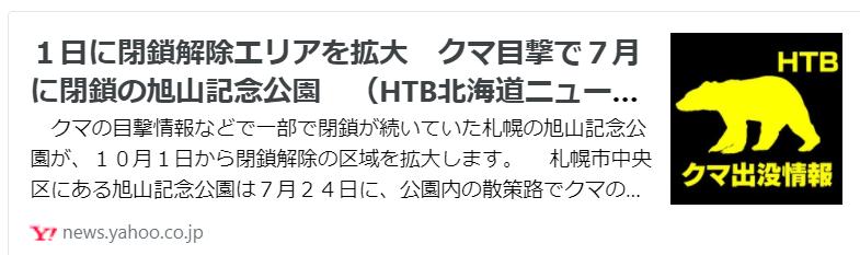 f:id:diet-hatsumo:20211001195830p:plain