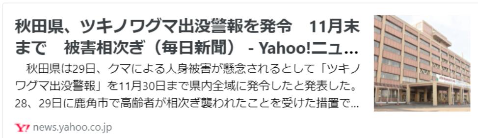 f:id:diet-hatsumo:20211001195914p:plain