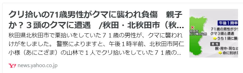 f:id:diet-hatsumo:20211012233641p:plain