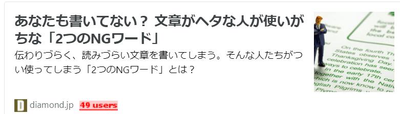 f:id:diet-hatsumo:20211016203830p:plain