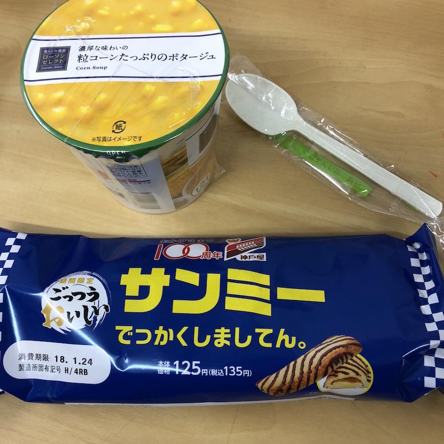 f:id:diet300:20180122163227j:plain