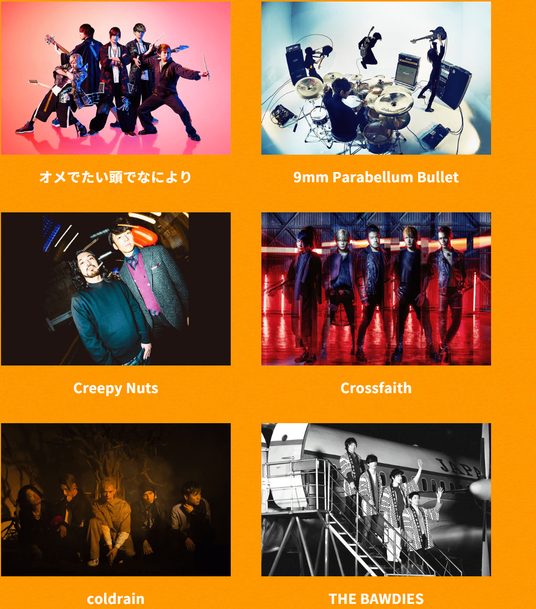 百万石音楽祭(ミリオンロック)20196月1日出演者2