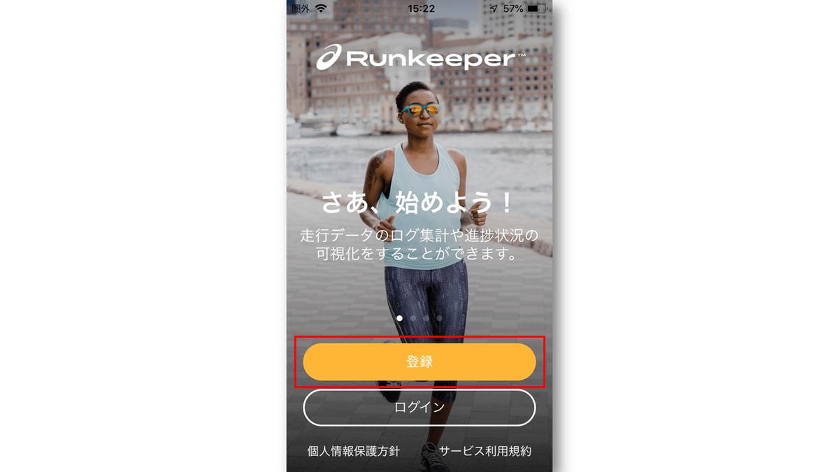 runkeeper登録方法