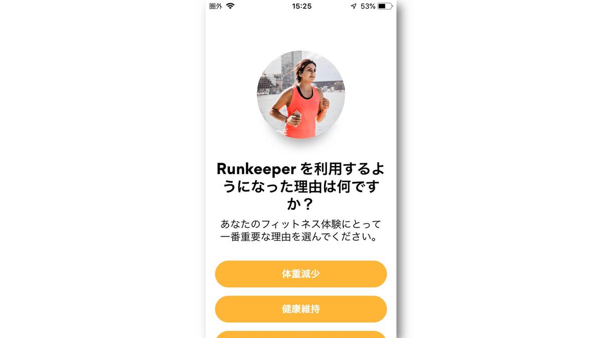 runkeeper登録方法6