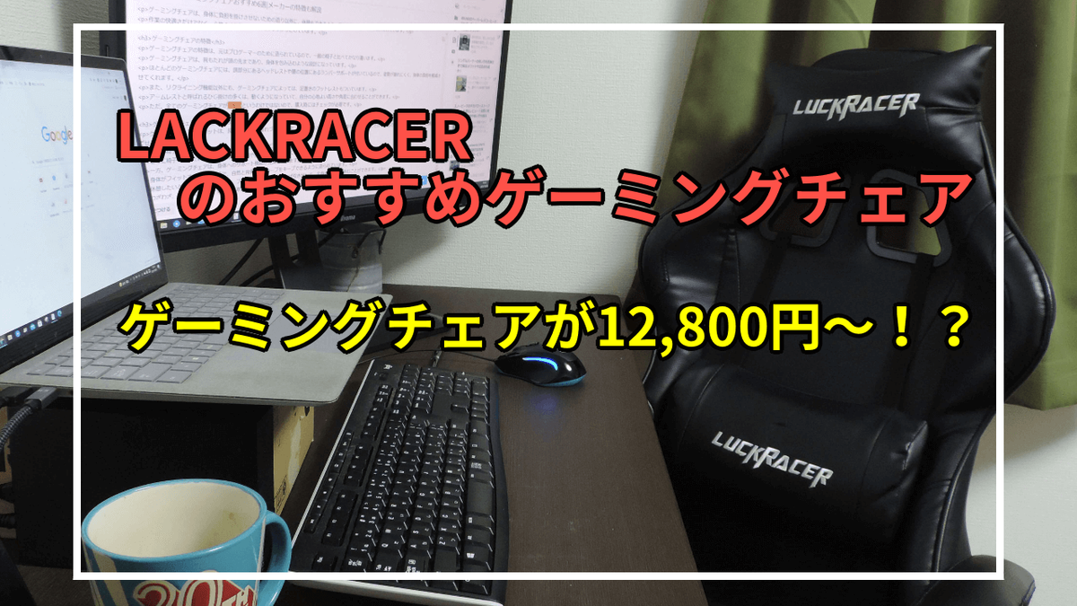 LACKRACERのおすすめゲーミングチェア