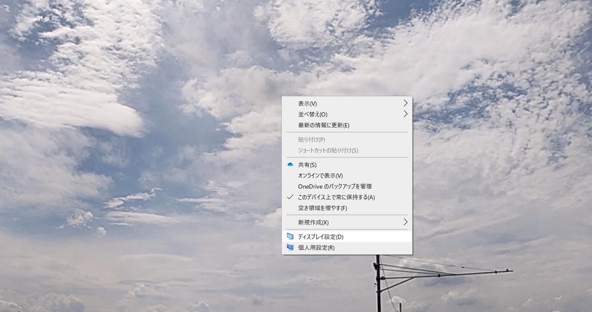 デスクトップ画面の何もないところで右クリックし、「ディスプレイ設定(D)」を選択します