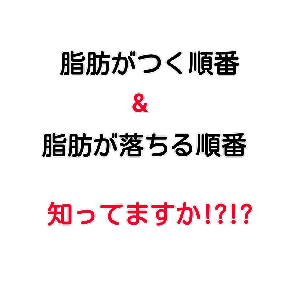 f:id:dietjohokyoku:20161201125525j:plain