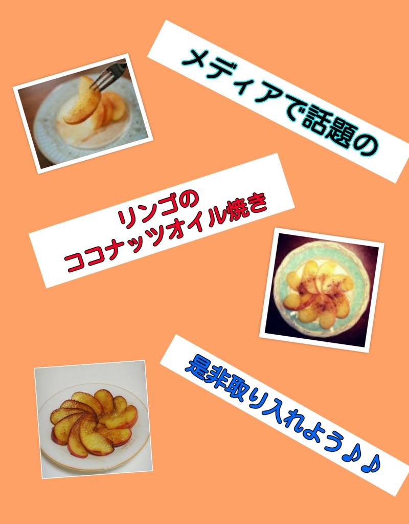 f:id:dietjohokyoku:20161201141100j:plain