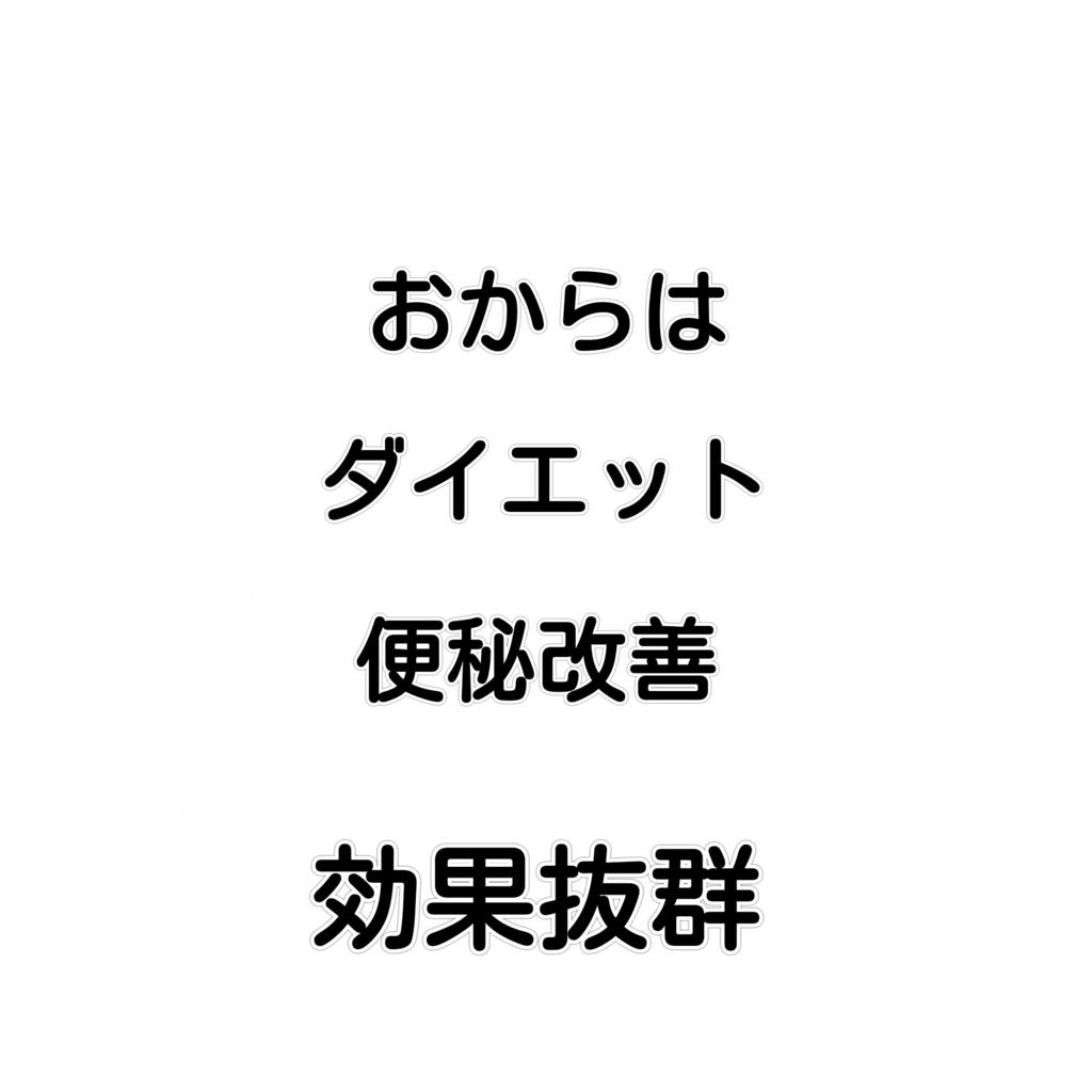 f:id:dietjohokyoku:20161202164754j:plain