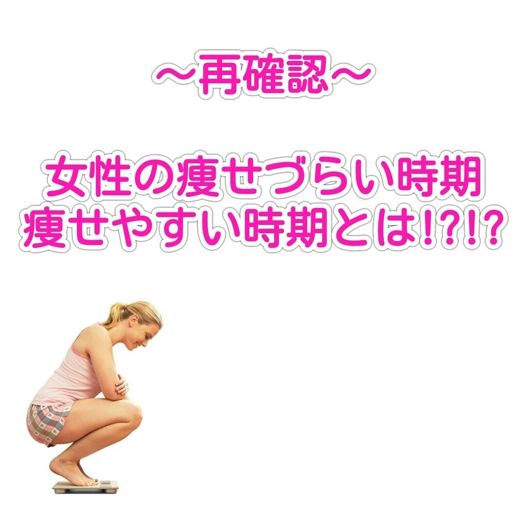 f:id:dietjohokyoku:20161206140353j:plain