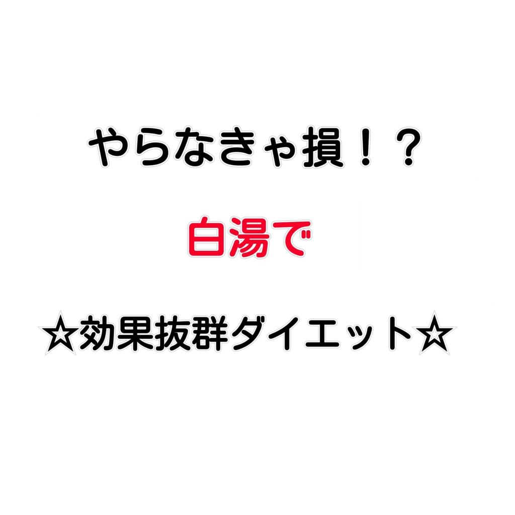 f:id:dietjohokyoku:20161208151409j:plain