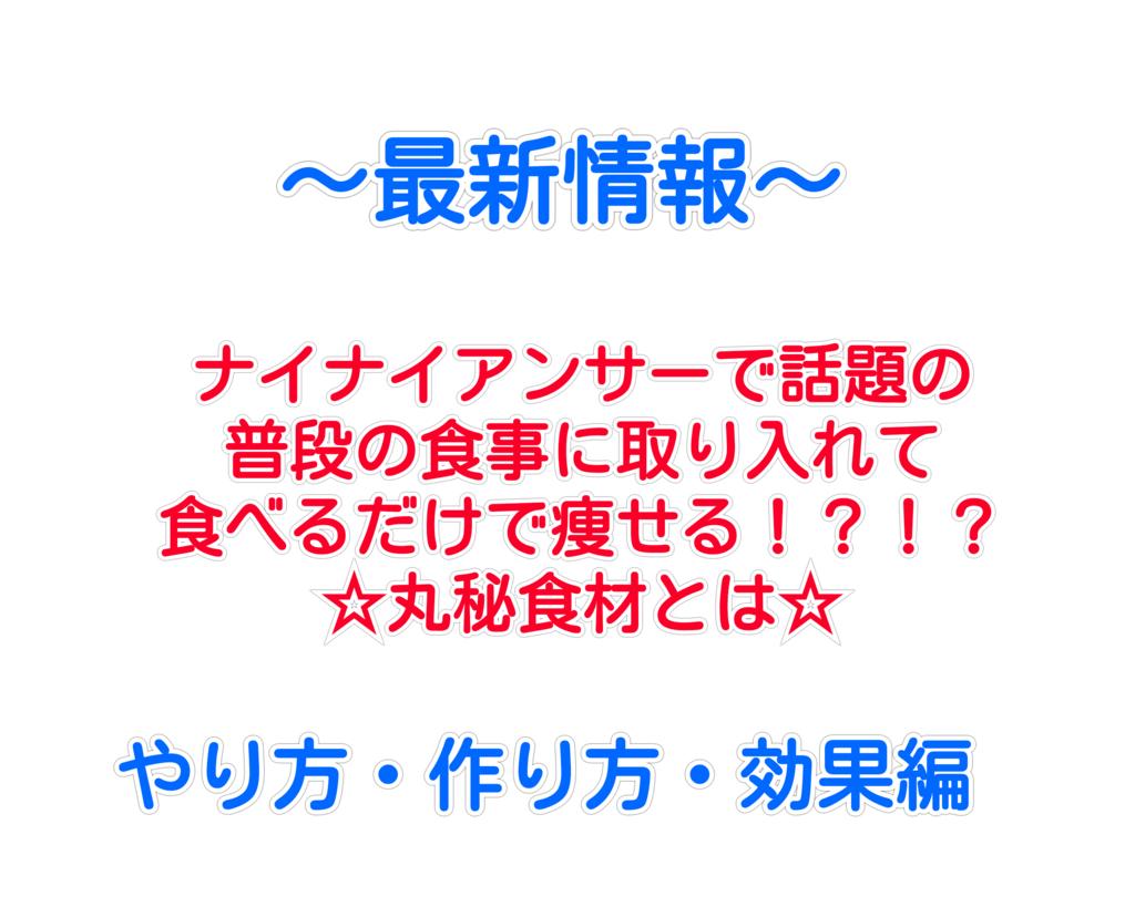 f:id:dietjohokyoku:20161212194825p:plain