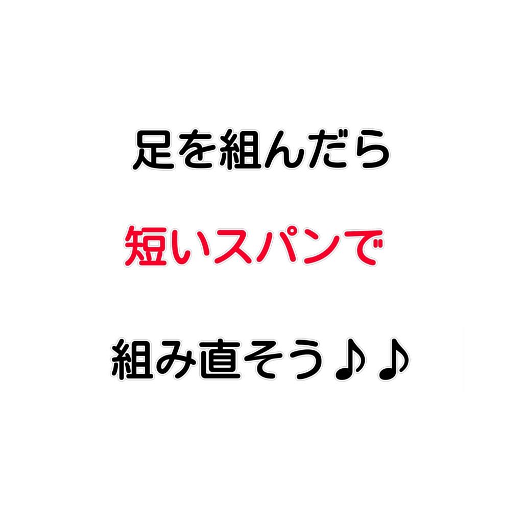 f:id:dietjohokyoku:20161216163759j:plain