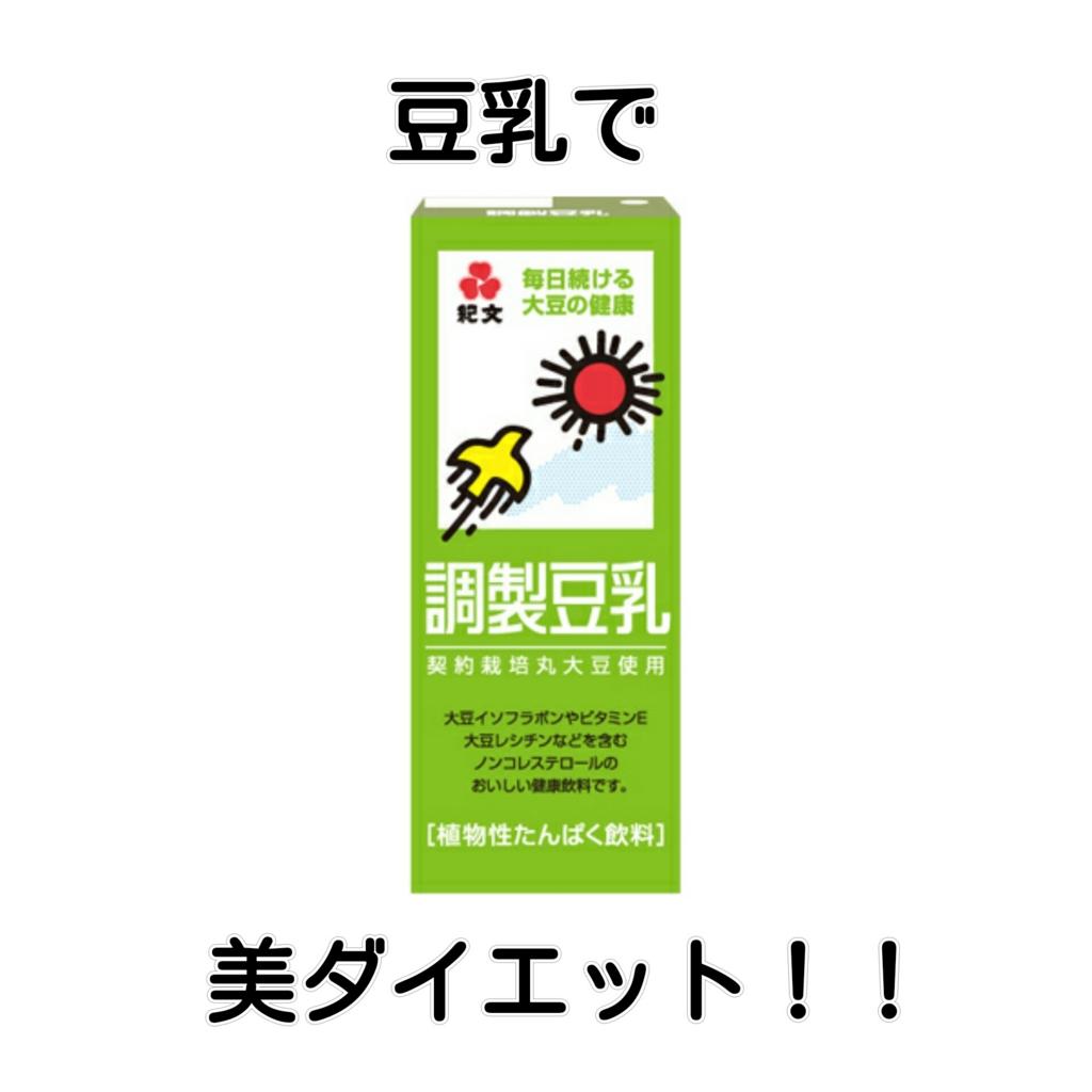 f:id:dietjohokyoku:20161219170856j:plain