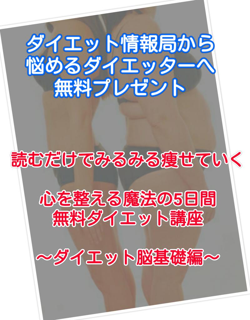 f:id:dietjohokyoku:20161222033202p:plain