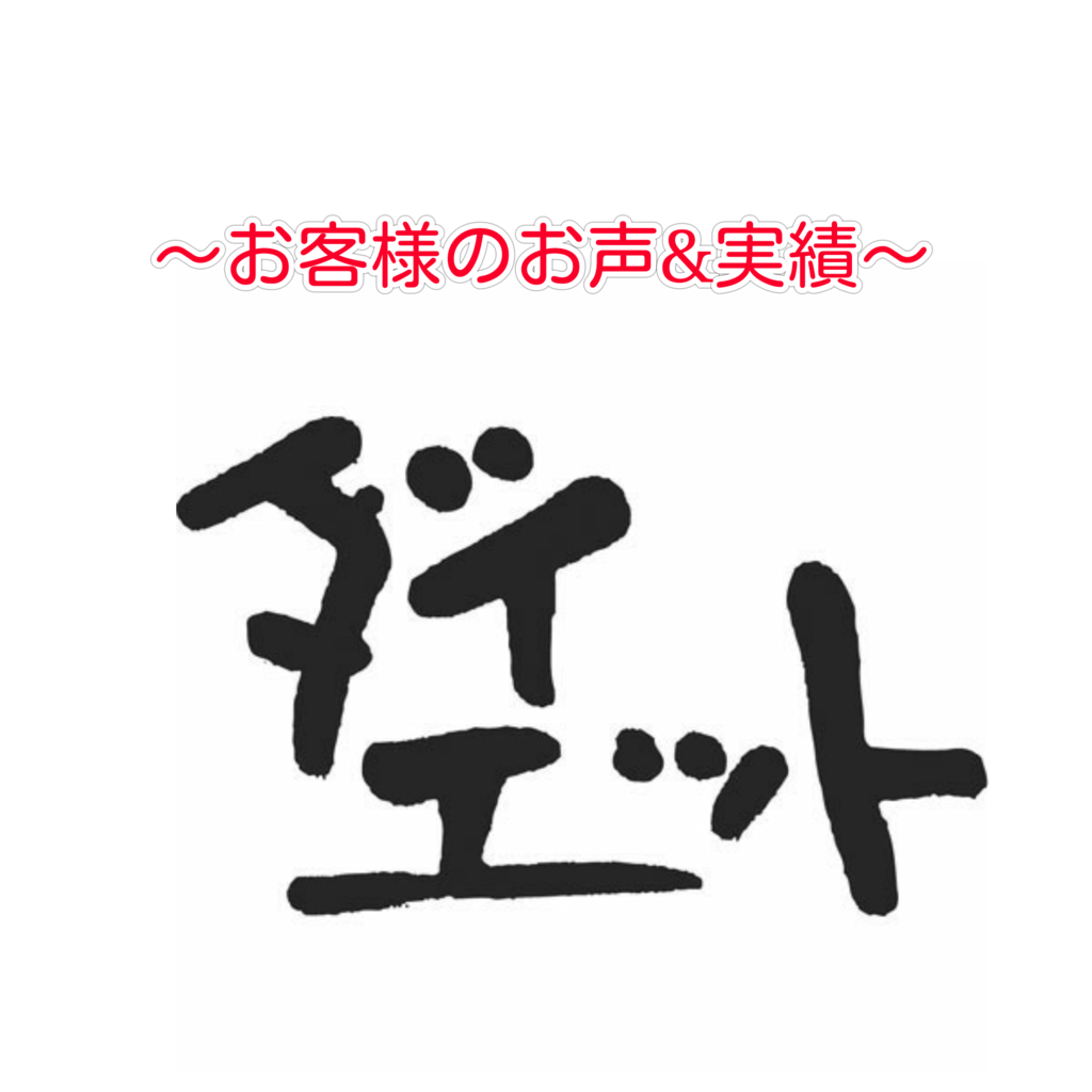 f:id:dietjohokyoku:20170104143207p:plain
