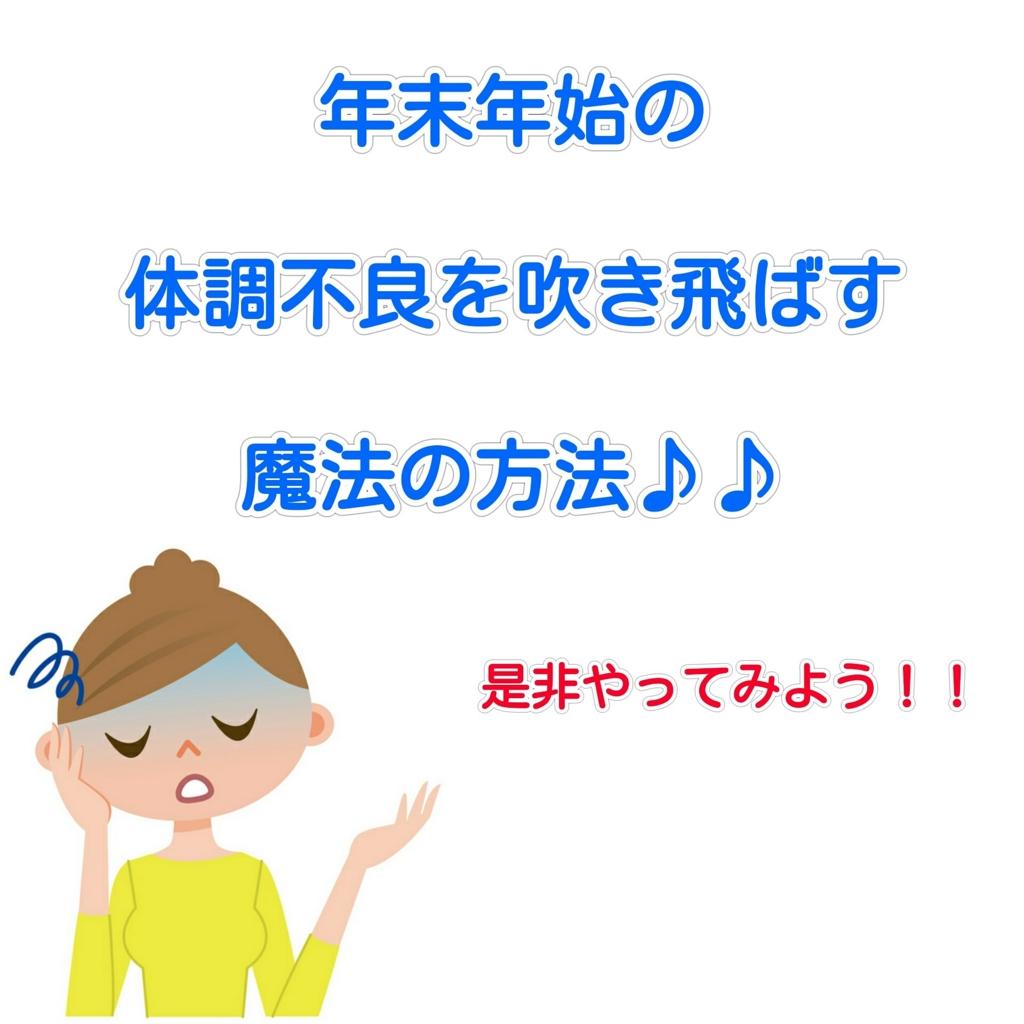 f:id:dietjohokyoku:20170104143803j:plain
