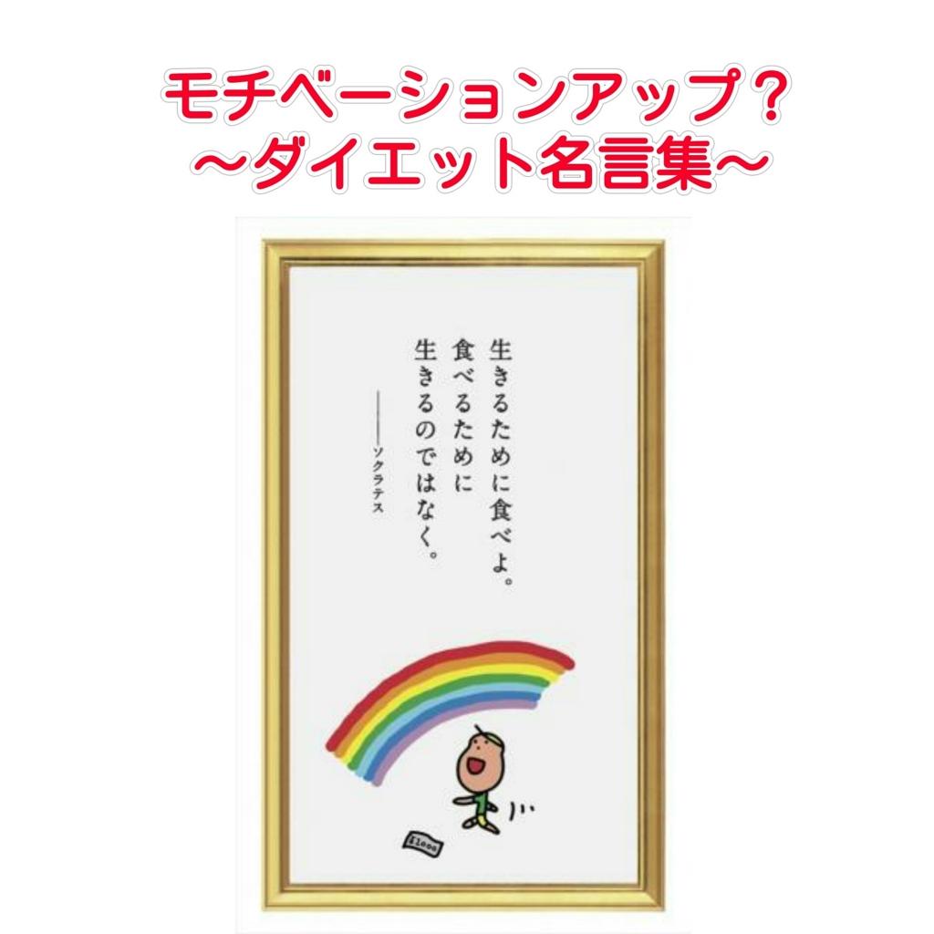 f:id:dietjohokyoku:20170113131157j:plain