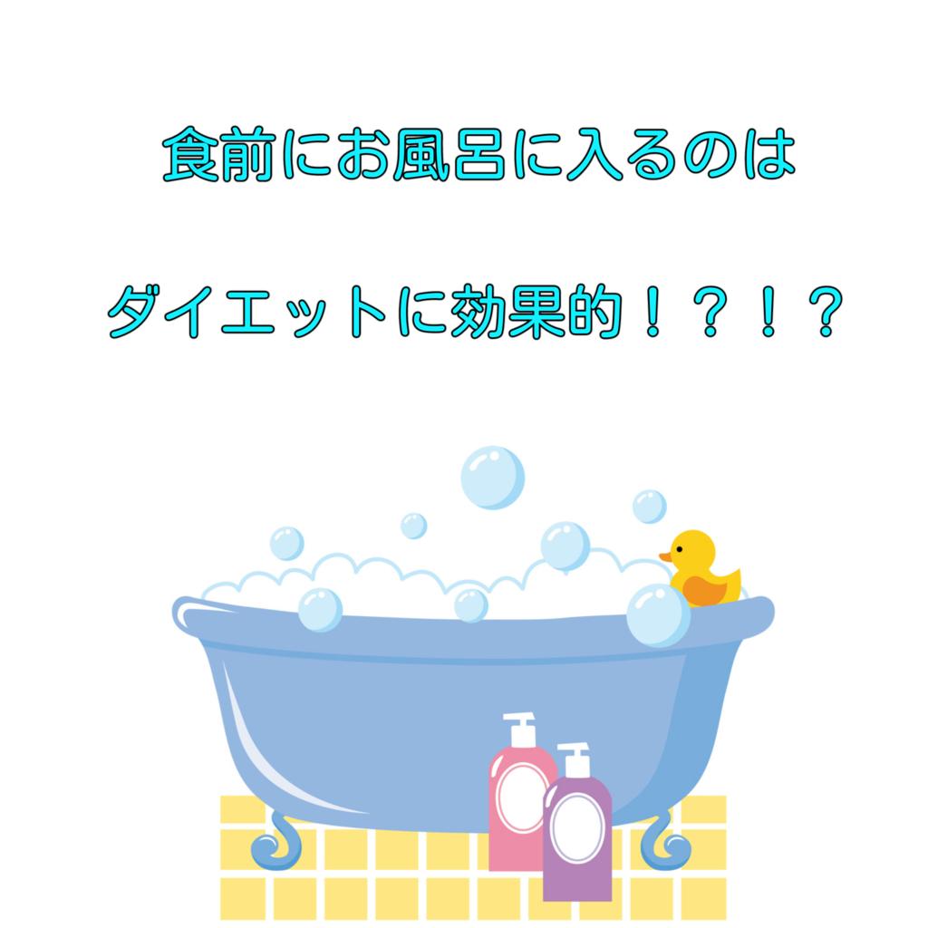 f:id:dietjohokyoku:20170131134324p:plain