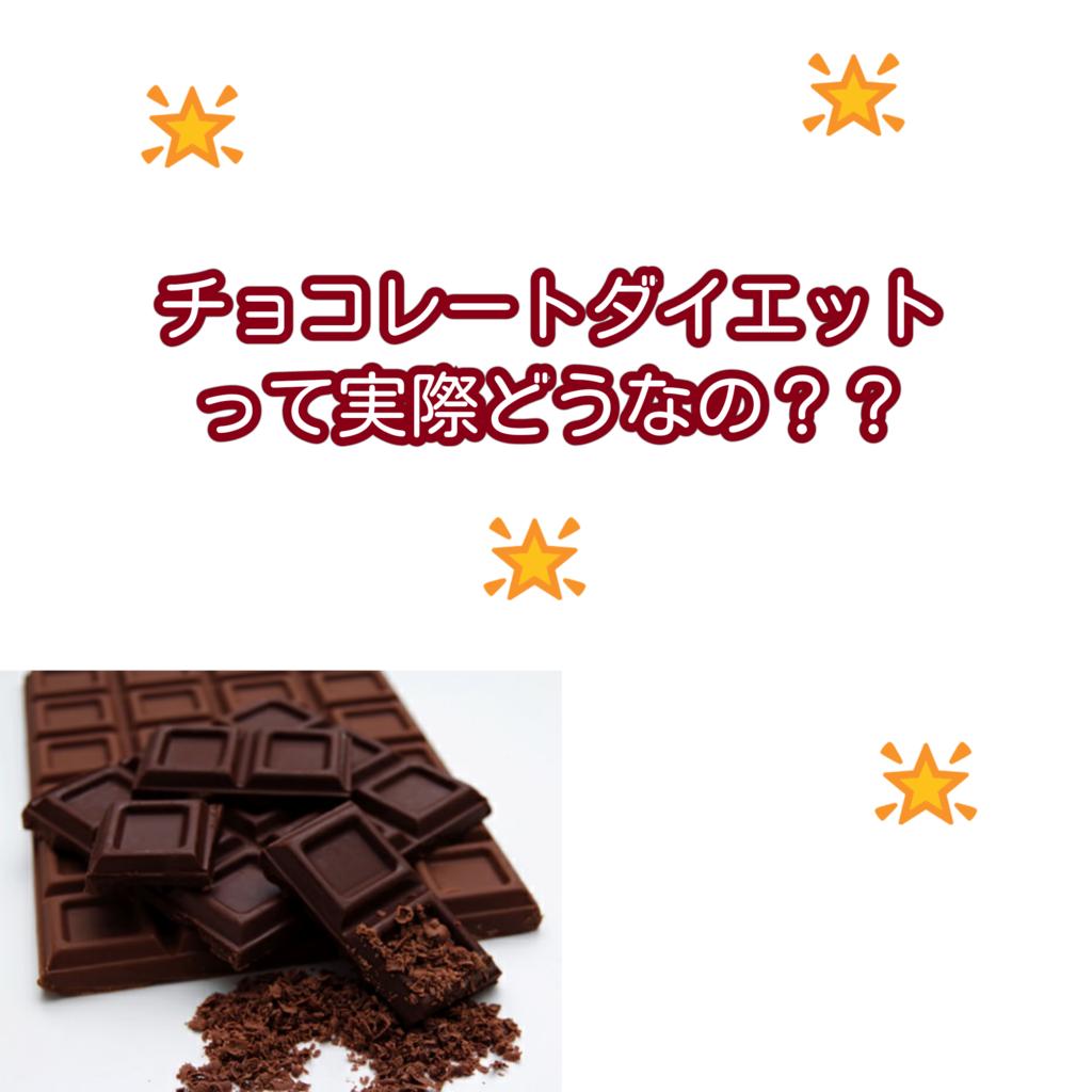 f:id:dietjohokyoku:20170324151156p:plain