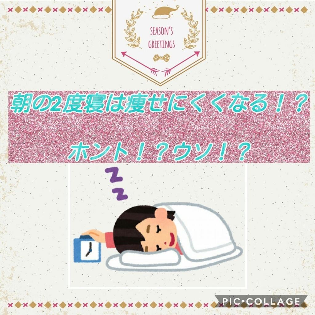 f:id:dietjohokyoku:20170324151654j:plain