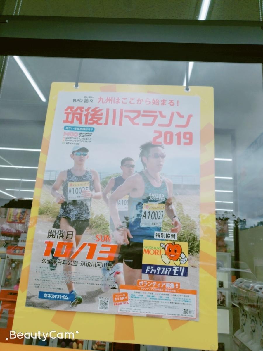 筑後川マラソンのポスター